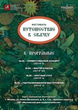 Фестиваль Путешетсвие в сказку 17.09.2019 г. - Фестиваль сказки2.jpg